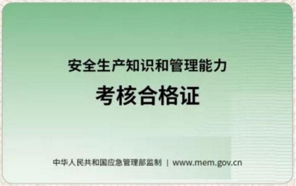 安全生产培训合格证.png